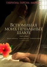 фильм Вспоминая моих печальных шлюх Memoria de mis putas tristes 2011