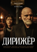 Дирижер