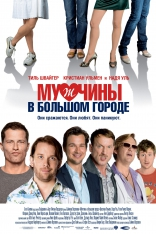 фильм Мужчины в большом городе