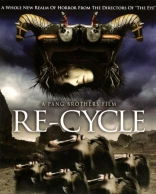 фильм Ре-цикл Gwai wik 2006