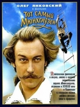 фильм Тот самый Мюнхгаузен — 1979