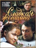 фильм Сладкая женщина — 1976