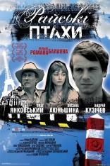 фильм Райские птицы — 2008
