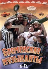 фильм Бременские музыканты & Co — 2001