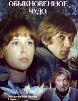 фильм Обыкновенное чудо  1978