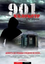 фильм 901 километр — 2012