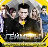 фильм Геймеры — 2012