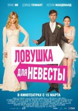 фильм Ловушка для невесты Decoy Bride, The 2011