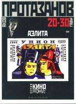 фильм Аэлита — 1924