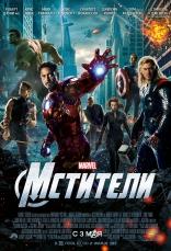 фильм Мстители Avengers, The 2012