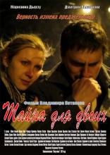 фильм Тайна для двоих  2011
