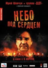 фильм Небо под сердцем — 2012