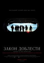 фильм Закон доблести Act of Valor 2012