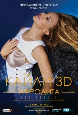 фильм Кайли 3D: Афродита Kylie Aphrodite: Les Folies Tour 2011 2011
