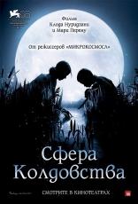 фильм Сфера колдовства Clé des champs, La 2011
