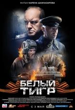 фильм Белый тигр  2012