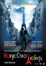 фильм Искусство любить L'art d'aimer 2011