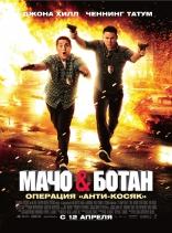 фильм Мачо и ботан 21 Jump Street 2012