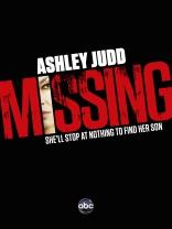 фильм Пропавший* Missing 2012-