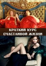 фильм Краткий курс счастливой жизни — 2012-