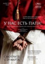 фильм У нас есть Папа! Habemus Papam 2011