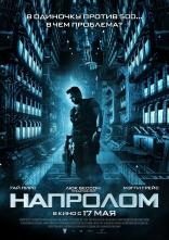 фильм Напролом Lockout 2012