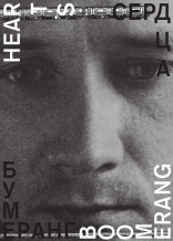 фильм Сердца бумеранг — 2011