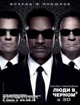 фильм Люди в черном 3 Men in Black³ 2012