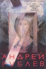 фильм Андрей Рублев — 1966