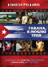 фильм Гавана, я люблю тебя 7 días en La Habana 2012