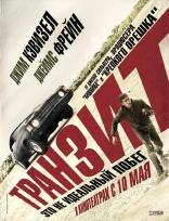 фильм Транзит Transit 2012