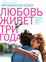фильм Любовь живет три года L'amour dure trois ans 2011