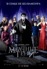 ����� ������� ���� Dark Shadows 2012