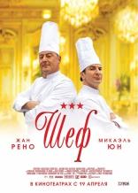 фильм Шеф Comme un Chef 2012