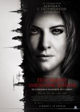 фильм Последнее завещание Нобеля Nobels testamente 2012