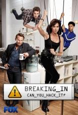 фильм Лучшая охрана* Breaking In 2011-