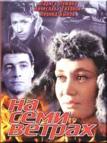фильм На семи ветрах — 1962