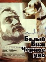 фильм Белый Бим Черное ухо — 1977