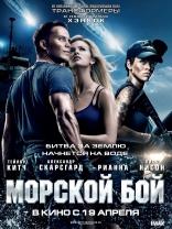фильм Морской бой Battleship 2012