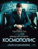 фильм Космополис Cosmopolis 2012