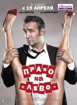 фильм Право на «лево» Infidèles, Les 2012