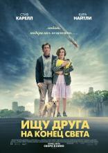 фильм Ищу друга на конец света