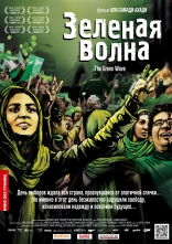 фильм Зеленая волна Green Wave, The 2010
