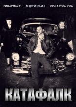 фильм Катафалк — 1990