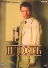 фильм Идиот — 2003