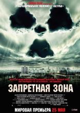 фильм Запретная зона Chernobyl Diaries 2012