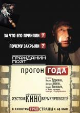 фильм Гражданин поэт. Прогон года — 2012