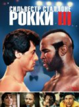 фильм Рокки III Rocky III 1982
