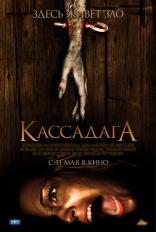 фильм Кассадага Cassadaga 2011