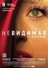 фильм Невидимая Unsichtbare, Die 2011